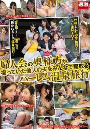 【モザ有】 婦人会の奥様方が撮っていた他人の夫をみんなで寝取るハーレム温泉旅行