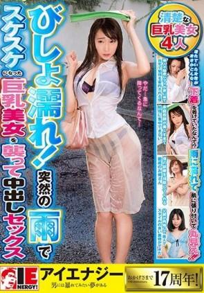 【モザ有】 びしょ濡れ!突然の雨でスケスケになった巨乳美女を襲って中出しセックス