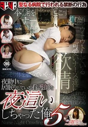 【モザ有】 夜勤中に居眠りしている看護師を夜這いしちゃった俺 5