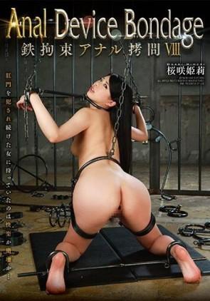 【モザ有】 Anal Device Bondage VIII 鉄拘束アナル拷問 桜咲姫莉