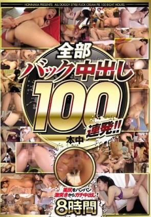 【モザ有】 全部バック中出し100連発!!8時間