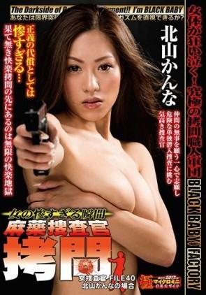 【モザ有】 女の惨すぎる瞬間 麻薬捜査官拷問 女捜査官 FILE 40 北山かんなの場合