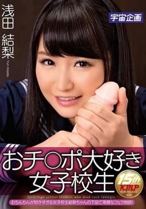 【モザ有】 おチ○ポ大好き女子校生 浅田結梨