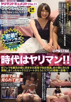 【モザ有】 ヤリマンドキュメント ひかり(20)ゴルフのインストラクター File.11 特殊性癖のセックスエリート 公序良俗違反スレスレの刺激的セックス