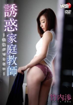 【モザ有】 竹内渉/誘惑家庭教師~我慢がでえきない~