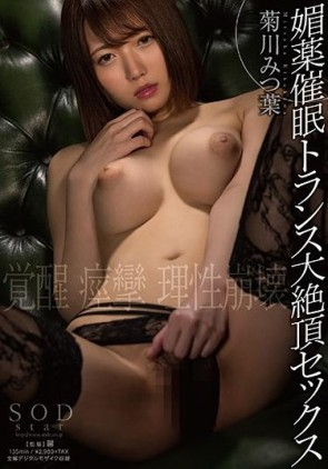 【モザ有】 媚薬催眠トランス大絶頂セックス 菊川みつ葉
