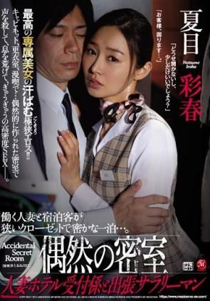 【モザ有】 偶然の密室 人妻ホテル受付係と出張サラリーマン 夏目彩春