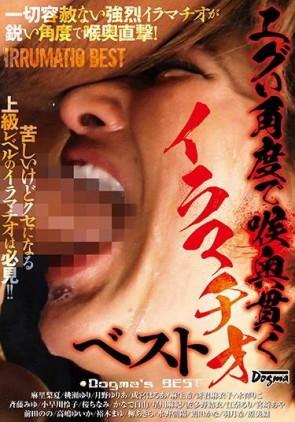 【モザ有】 エグい角度で喉奥貫くイラマチオベスト