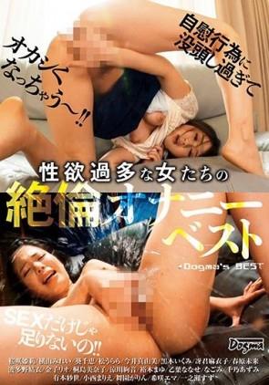 【モザ有】 性欲過多な女たちの絶倫オナニーベスト