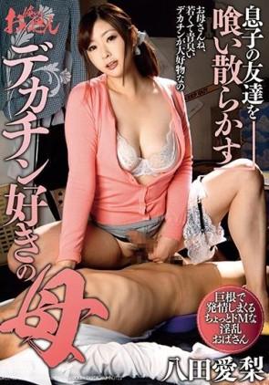 【モザ有】 息子の友達を喰い散らかすデカチン好きの母 八田愛梨
