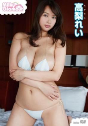 【モザ有】 高梨れい/ミルキー・グラマー
