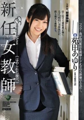 【モザ有】 新任女教師 はめられた後穴 苑田あゆり