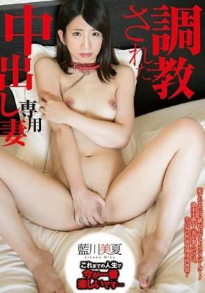 【モザ有】 調教された中出し専用妻 藍川美夏