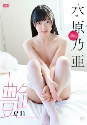 【モザ有】 水原乃亜/艶(えん)