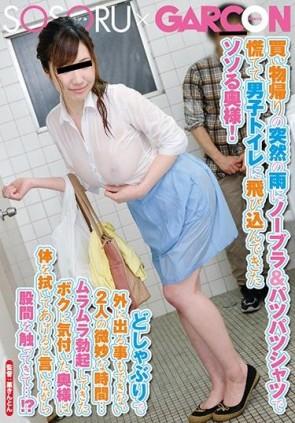【モザ有】 買い物帰りの突然の雨にノーブラ&パツパツシャツで慌てて男子トイレに飛び込んできたソソる奥様!