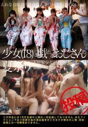 【モザ有】 少女と戯れるおじさんの夏祭り