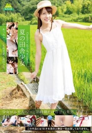 【モザ有】 夏の田舎少女