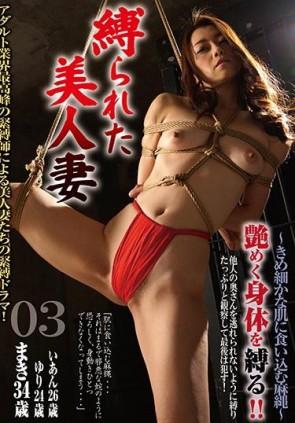 【モザ有】 縛られた美人妻 03