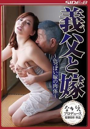 【モザ有】 義父と嫁 ~色っぽい嫁の肉体~ 江上しほ
