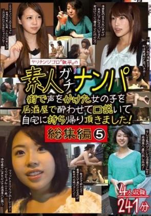 【モザ有】 ヤリチンジゴロ「鉄平」の素人ガチナンパ総集編5
