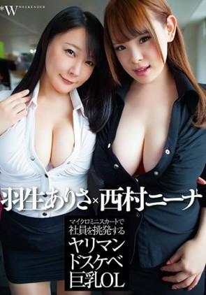 【モザ有】 マイクロミニスカートで社員を挑発するヤリマンドスケベ巨乳OL 羽生ありさ 西村ニーナ