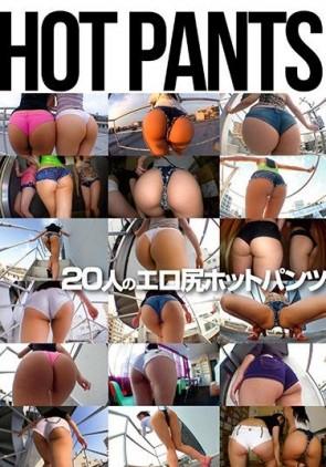 【モザ有】 20人のエロ尻ホットパンツ