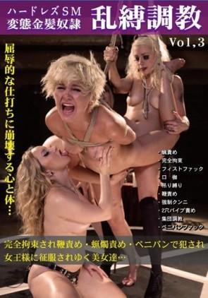 【モザ有】 ハードレズSM 変態金髪奴隷 乱縛調教