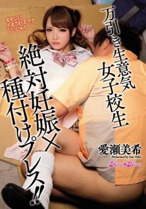 【モザ有】 万引き生意気女子校生 絶対妊娠×種付けプレス!! 愛瀬美希