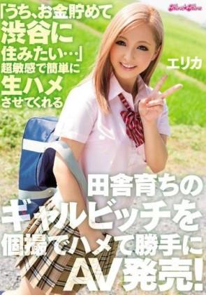 【モザ有】 「うち、お金貯めて渋谷に住みたい…」超敏感で簡単に生ハメさせてくれる田舎育ちのギャルビッチを個撮でハメて勝手にAV発売!