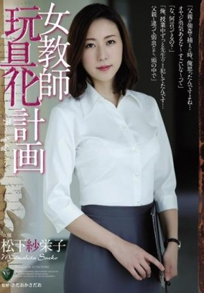 【モザ有】 女教師玩具化計画 松下紗栄子