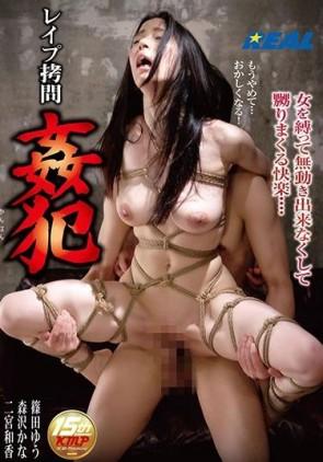 【モザ有】 レイプ拷問 姦犯