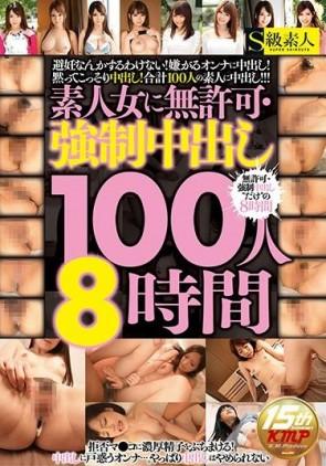 【モザ有】 素人女に無許可・強制中出し100人8時間