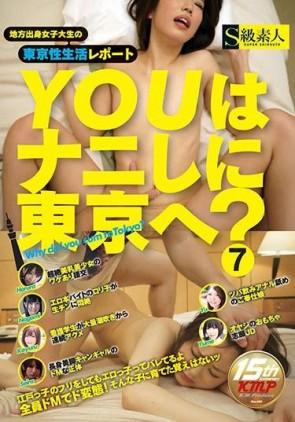 【モザ有】 YOUはナニしに東京へ? 7