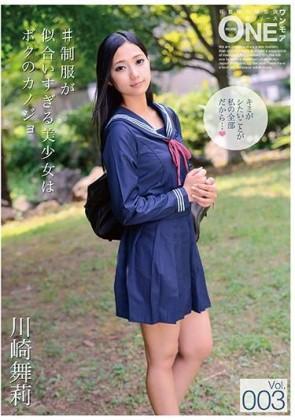 【モザ有】 #制服が似合いすぎる美少女はボクのカノジョ Vol.003 川崎舞莉