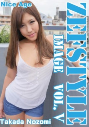 【モザ有】 高田のぞみ ZEF STYLE IMAGE Vol.5