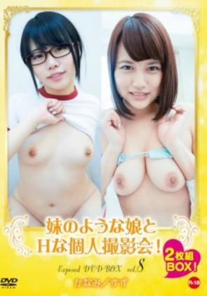 【モザ有】 妹のような娘とHな個人撮影会!2枚組BOX!Exposed DVD-BOX Vol.8