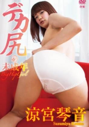【モザ有】 デカ尻未成年/涼宮琴音