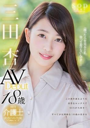 【モザ有】 三田杏 AV Debut