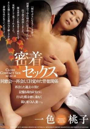 【モザ有】 密着セックス 同窓会…再会して目覚めた背徳関係 一色桃子