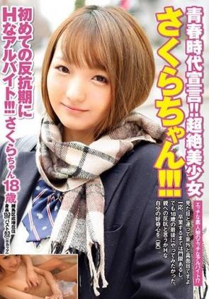 【モザ有】 青春時代宣言!!超絶美少女さくらちゃん!!!初めての反抗期にHなアルバイト!!!