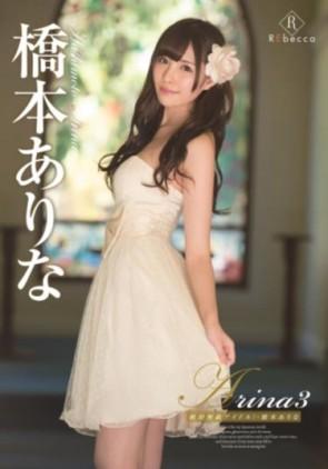 【モザ有】 Arina3 絶対無敵アイドル!/橋本ありな