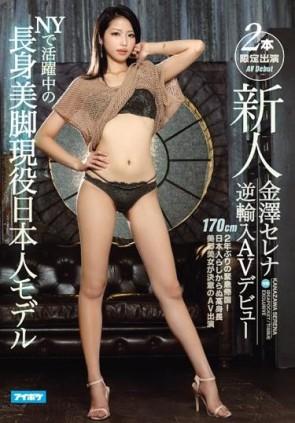 【モザ有】 NYで活躍中の長身美脚現役日本人モデル 金澤セレナ 逆輸入AVデビュー