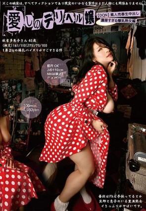 【モザ有】 愛しのデリヘル嬢(DQN)素人売春生中出し~濃厚すぎる爆乳熟女編~ 秋吉多恵子