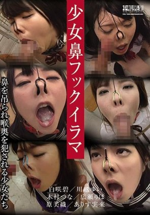 【モザ有】 少女鼻フックイラマ