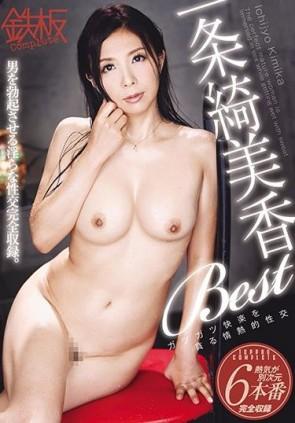 【モザ有】 鉄板complete 一条綺美香 BEST ガツガツ快楽を貪る情熱的性交