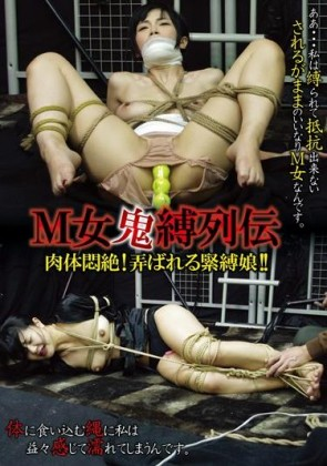 【モザ有】 M女鬼縛列伝 肉体悶絶!弄ばれる緊縛娘!!