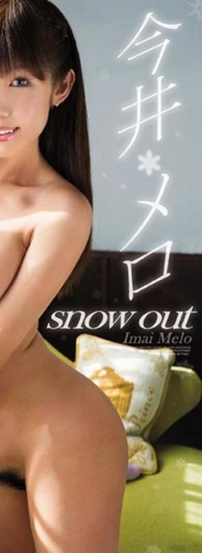 【モザ有】 SNOW OUT 今井メロ