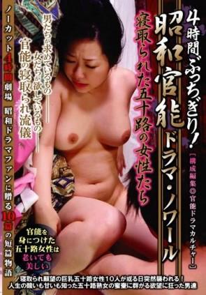 【モザ有】 4時間ぶっちぎり! 昭和官能ドラマ・ノワール 寝取られた五十路の女性たち