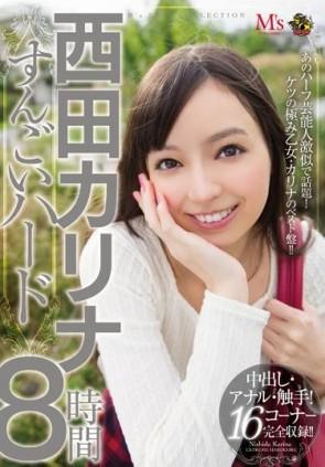 【モザ有】 西田カリナすんごいハード8時間