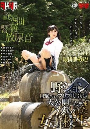 【モザ有】 野ションを目撃されてプリプリお尻を大公開したままハメられた女子校生